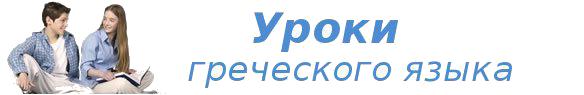 Уроки греческого языка бесплатно онлайн
